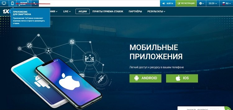 Мобильные приложения букмекера