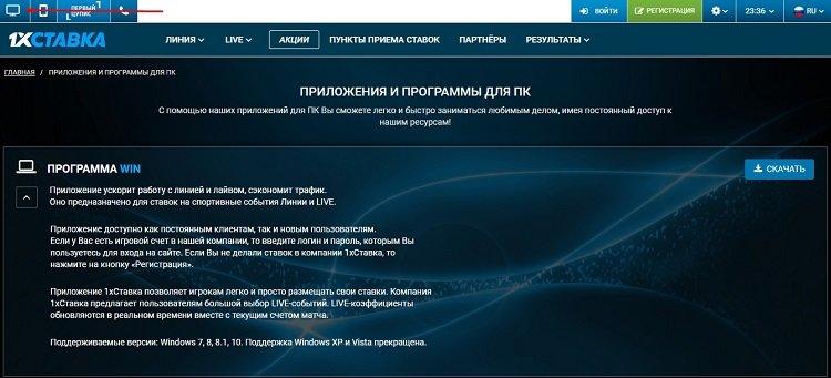Приложение для ПК букмекерской конторы
