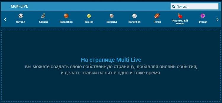 Страница Multi Live