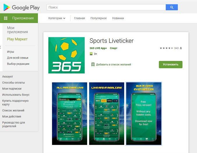 Android-приложение в Google Play