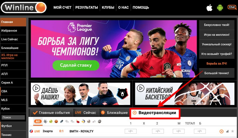 Букмекерская контора Винлайн: как проходит регистрация новых пользователей
